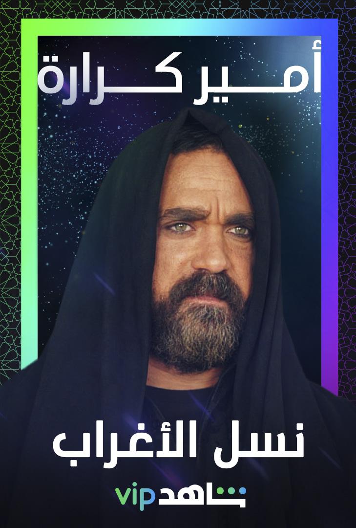 Shahid VIP Ramadan 2021 – Amir Karara – Nasel El Aghrab